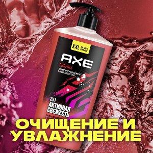 NEW Гель д/душа и шампунь AXE 700мл Феникс РК