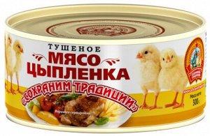 Мясо цыпленка тушеное 300 гр
