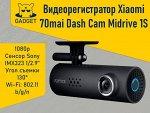Видеорегистратор Xiaomi 70mai Dash Cam Midrive 1S D06 RUS