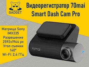 Видеорегистратор 70mai Smart Dash Cam Pro RUS, D02