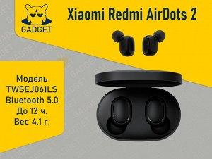 Беспроводные наушники Xiaomi Redmi AirDots True Wireless Bluetooth 2, TWSEJ061LS