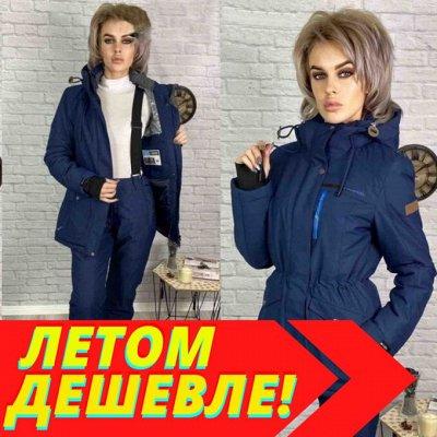 Скидки до 50%*Большая распродажа* Все в наличии* — Лыжные штаны и костюмы