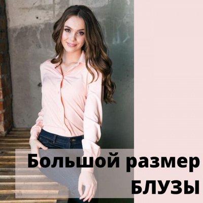 Недорогие платья и шторы - от 42 до 56! Сумки шопперы — Большие размеры - блузки — Рубашки и блузы
