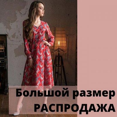 Недорогие платья и шторы - от 42 до 56! Сумки шопперы — Большие размеры - распродажа — Большие размеры