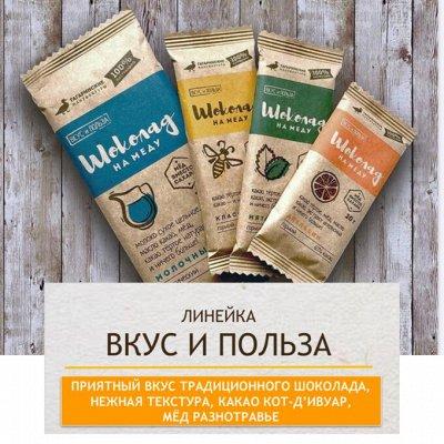 Вкусный Вьетнам. Кофе, лапша, перекусы — Натуральный шоколад. Без сахара. Без химии