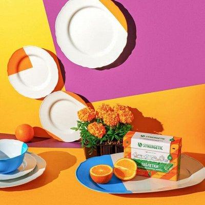 БЫСТРАЯ доставка!SYNERGETIC-экосредства д/дома с первых дней — Акция-25%!Средства для посудомоечных машин — Для посудомоечных машин