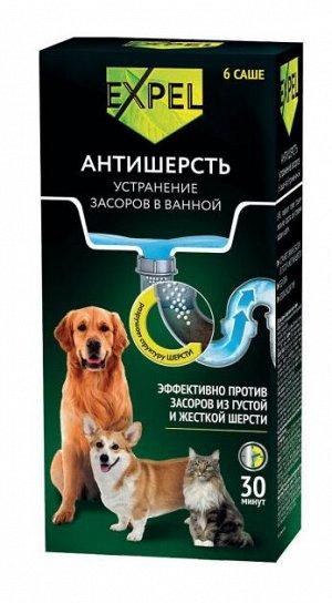 EXPEL Средство для устранения засоров от волос АНТИШЕРСТЬ 6x50 г (10)