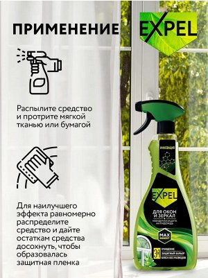 EXPEL АНТИДОЖДЬ Спрей для мытья стёкол и зеркал, 450 мл (10)