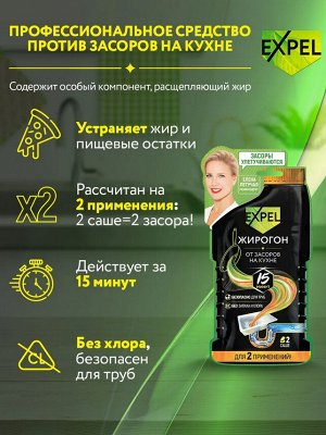 EXPEL ЖИРОГОН Средство для устранения засоров от жира и пищевых остатков (18)