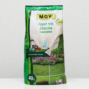 Грунт MGW для газонов, 40 л