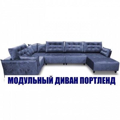 👨👨👦 Матрасы для всей семьи — Модульный диван Портленд