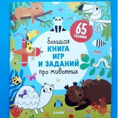 Романы #trendbooks 16+. Скидки! — Акция ! Творческий досуг — Детская литература