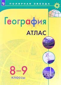 География. Атлас. 8-9 классы Полярная звезда
