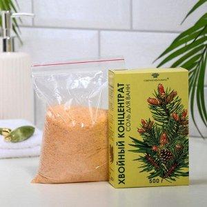Соль для ванн «Хвойный концентрат», 500 г