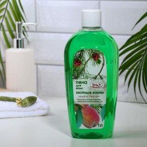 Пена для ванн «Хвойные ванны», кедр и персик, 1 л