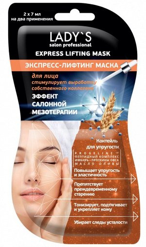 LADY S Экспресс-Лифтинг маска д/лица серии /2х7