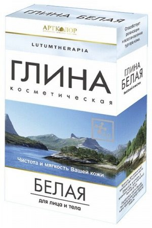 LUTUMTHERAPIA глина белая косметическая /100