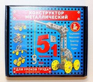 Конструктор металлический для уроков труда 5 в 1  23,5*3,5*20,5 см тм.Десятое королевство