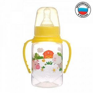 """Бутылочка для кормления с ручками """"Веселая ферма"""" 150 мл. цв. желтый"""