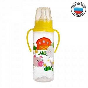 """Бутылочка для кормления с ручками """"Веселая ферма"""" 250 мл. цв. желтый"""