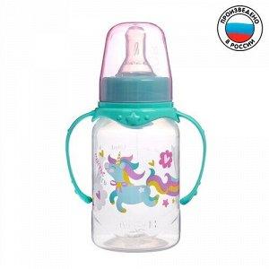"""Бутылочка для кормления с ручками """"Волшебная пони"""" 150 мл. цв.бирюзовый"""