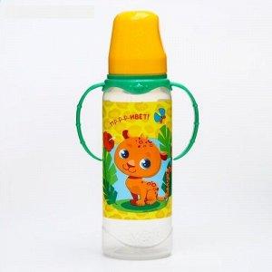 """Бутылочка для кормления с ручками """"Леопард"""" 250 см."""