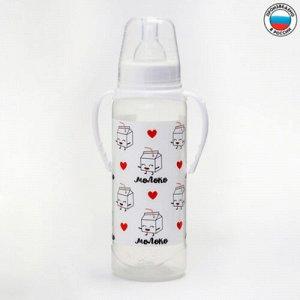 """Бутылочка для кормления с ручками """"Люблю молочко"""" 250 мл. цв. белый"""