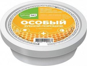 АРТКОЛОР Зубной порошок ОСОБЫЙ /75