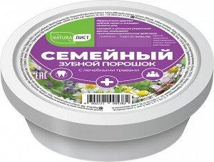 АРТКОЛОР Зубной порошок СЕМЕЙНЫЙ /75