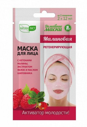 НАТУРАЛИСТ Домашние маски маска д/лица МАЛИНОВАЯ регенерирующая /24