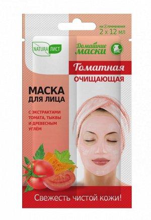 НАТУРАЛИСТ Домашние маски маска д/лица ТОМАТНАЯ Очищающая /24