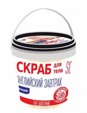 НАТУРАЛИСТ Скраб д/тела Английский завтрак Отшелушивающий /155
