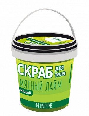 НАТУРАЛИСТ Скраб д/тела Мятный лайм Тонизирующий /155
