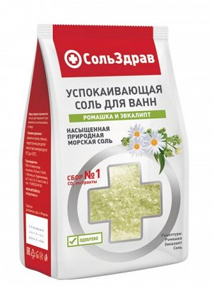 СольЗдрав Успокаивающая соль д/ванн Ромашка и Эвкалипт /800