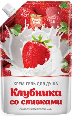 FRESH FRUIT Крем-гель д/душа Клубника со сливками с молочными протеинами /200
