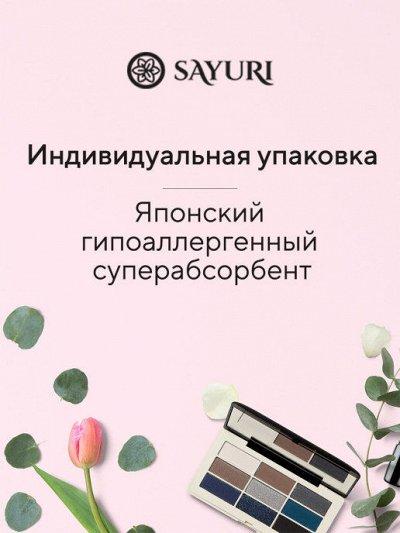 L'Oreal • GARNIER •  NIVEA •  Splat • ЯПОНИЯ — Гигиенические прокладки Sayuri (Япония) — Женская гигиена