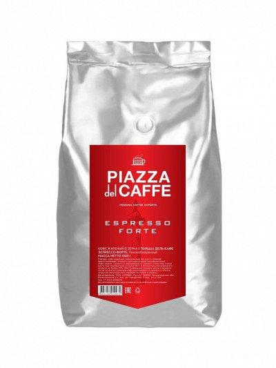 Огромный выбор кофе по привлекательным ценам — Кофе для Horeka - интересные вкусы, экономичная упаковка — Кофе и кофейные напитки