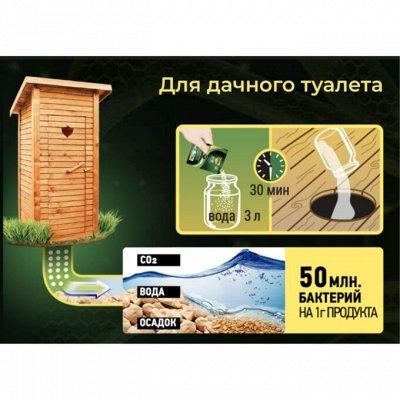 Уборка 🏠 дома теперь проще простого — ● EXPEL ● Инновации на рынке бытовой химии для дачи — Биосоставы