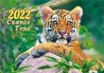 """Карманный календарь на 2022 год """"Символ года - Тигр"""""""
