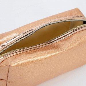 Косметичка дорожная, отдел на молнии, с ручкой, цвет золотистый