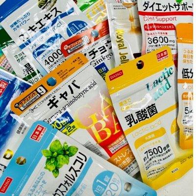 Японские витамины! Качество выше, чем цена! Раздача в срок!