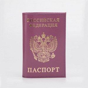 """Обложка для паспорта 9,5*0,5*13,5, тисн.золото """"РОССИЯ"""", фиолетовый 6998153"""