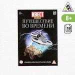 Квест книга игра «Путешествие во времени»