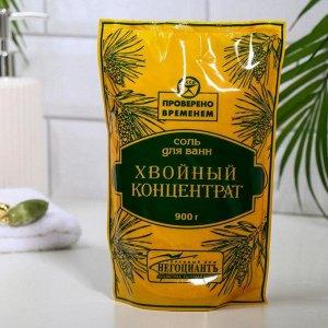 Соль для ванн «Хвойный концентрат», жёлтая, 900 г