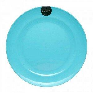 Тарелка Фолио голубая диаметр 22см