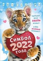 """Перекидной настенный календарь на ригеле на 2022 год """"Символ Года - Тигр"""""""