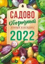 """Перекидной настенный календарь на ригеле на 2022 год """"Садово-огородный"""""""