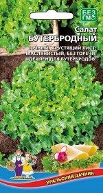 Салат Бутербродный (Марс) (среднеспелый, листовой, очень сочный, маслянистый)