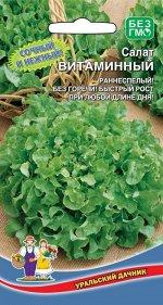 Салат Витаминный (Марс) (ранний, листовой, сочный и нежный на вкус, массой 200-250 г)