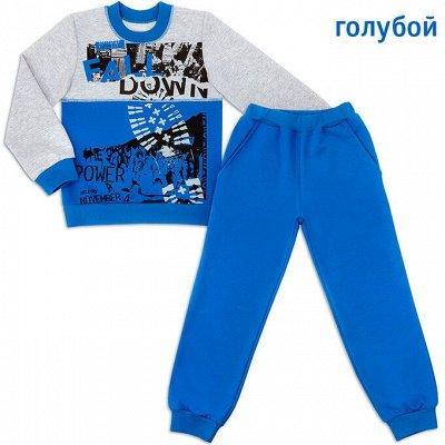 Детская мода! Одежда от российского производителя — МАЛЬЧИКАМ — Одежда
